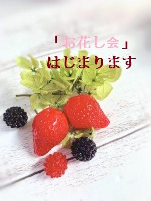 SweetRoomコミュニティー「お花し会」の全貌!!