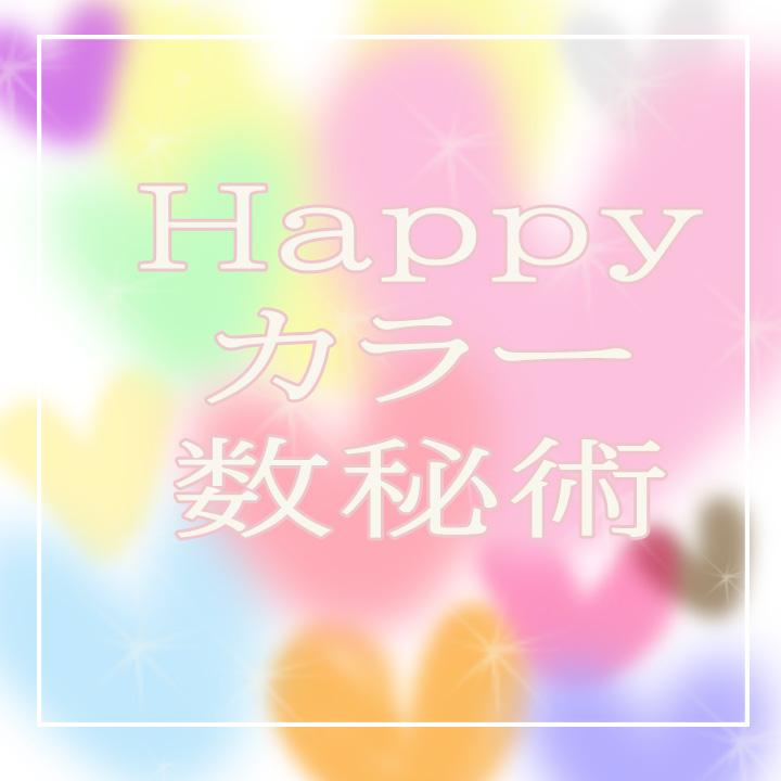 Happyカラー数秘術を学ぼう!
