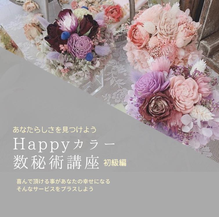 【Happyカラー数秘術】12月開催のお知らせ♪