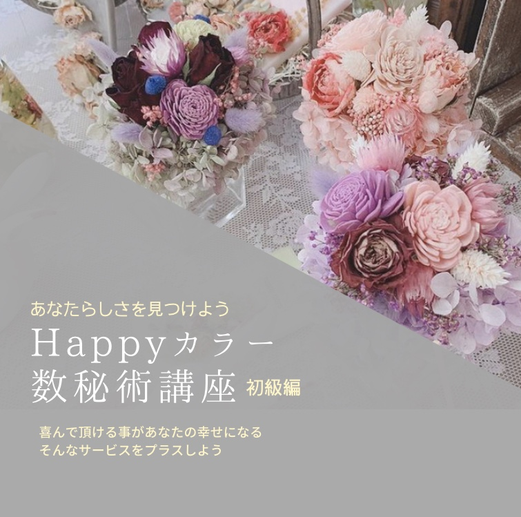 3月開講【Happyカラー数秘講座 入門編】のご案内