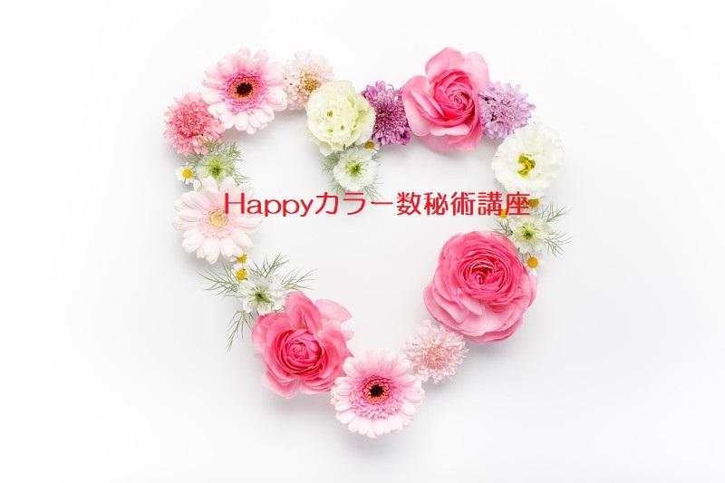 「Happyカラー数秘術講座」入門編の ご案内